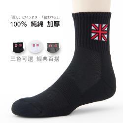 【老船長】6021英國風毛巾氣墊運動襪-12雙入(黑/白/灰)