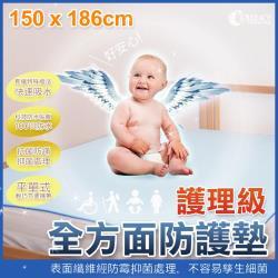 Embrace英柏絲 嬰兒防尿墊/防水墊(150x186cm)
