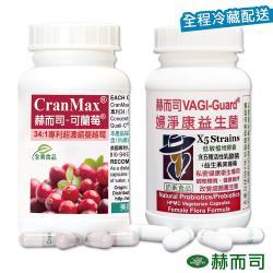 【赫而司】女性私密健康超值組 (婦淨康益生菌私密五益菌60顆+可蘭莓超濃縮蔓越莓60顆)