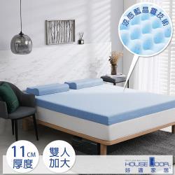 House Door 好適家居 天然防蚊防螨表布11cm藍晶靈涼感舒壓記憶床墊-雙大6尺