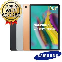 ◎10.5吋|八核心|◎6G RAM|128G|◎Android|Wi-Fi品牌:Samsung三星系列:GalaxyTabS5e(Wi-Fi)型號:T720中央處理器品牌:Snapdragon高通驍
