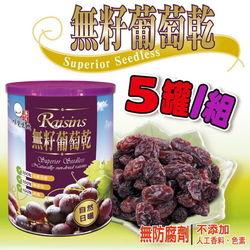 味覺生機-無籽葡萄乾430g/罐*5罐精巧組