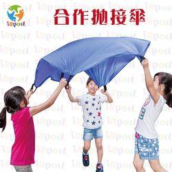 【isport兒童體適能互動遊戲】合作拋接傘
