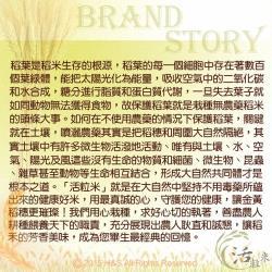 金廣農場 活粒白米+胚芽米(2公斤各4包)