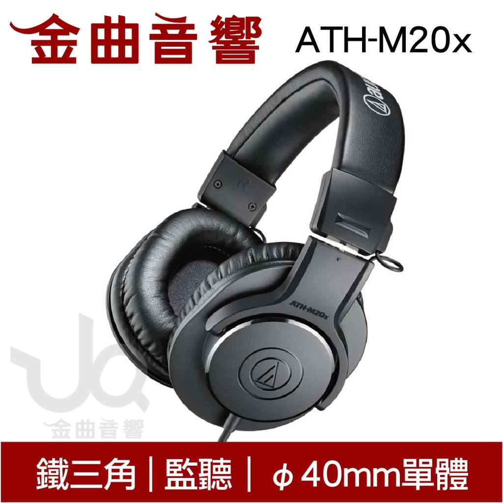 鐵三角 ATH-M20X 高音質錄音室用專業型監聽耳機 監聽|金曲音響