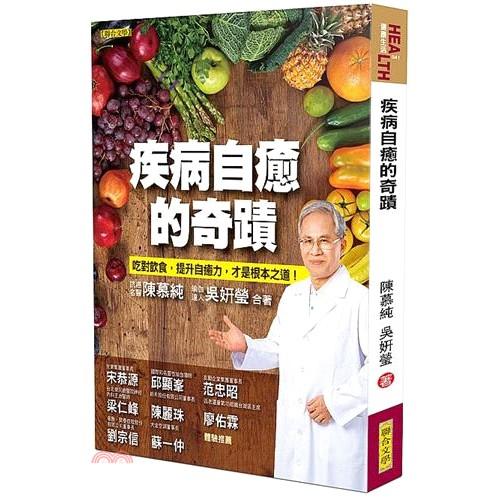 《聯合文學》疾病自癒的奇蹟:吃對飲食,提升自癒力,才是根本之道![9折]