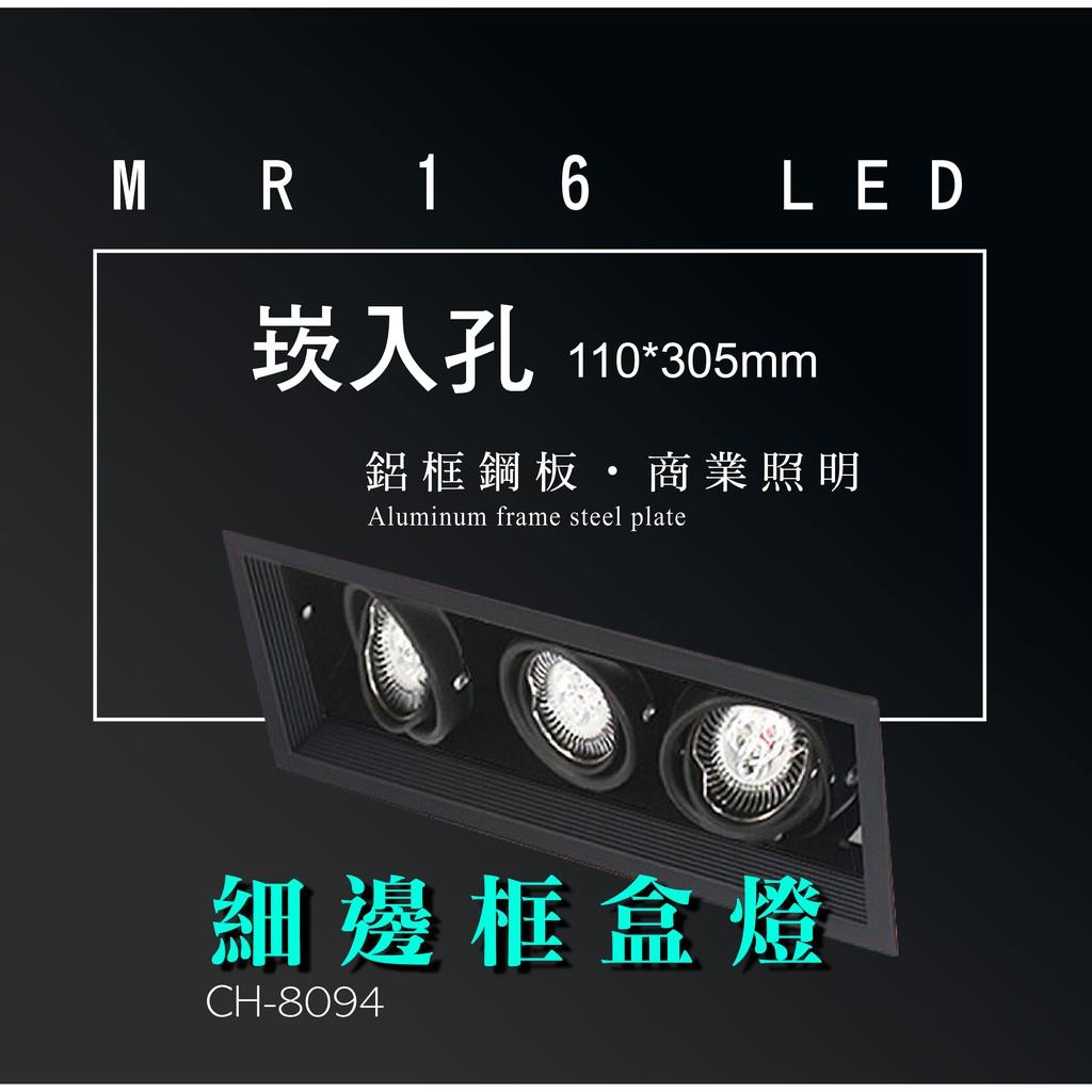 台灣製造 MR16 LED 超高亮 方形 崁燈 嵌燈 三燈 細邊框 黑色燈體 盒燈 美術燈 投射燈 投光燈 重點照明