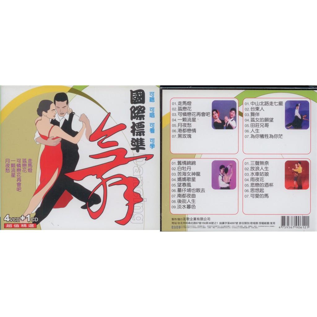 國際標準舞 可聽可唱可學可看 5VCD(福盛購物中心)