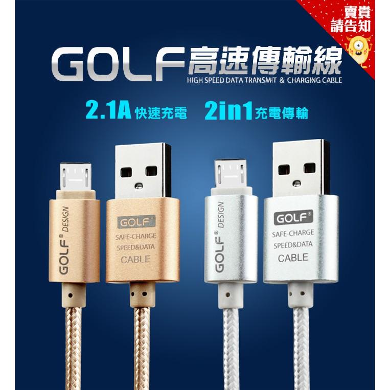 【賣貴請告知】GOLF 2.1 A 傳輸線 1米充電線 micro iphone 編織尼龍 100公分 安卓 附發票