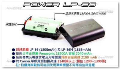 【限量促銷】Super Canon LP-E6超越原廠LPE6/LP-E6N-日本原裝Panasonic-2040mAh