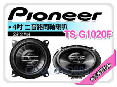 【提供七天鑑賞】先鋒 PIONEER【TS-G1020F】4吋 2音路同軸喇叭 車用喇叭 公司貨 四吋兩音路 同軸喇叭