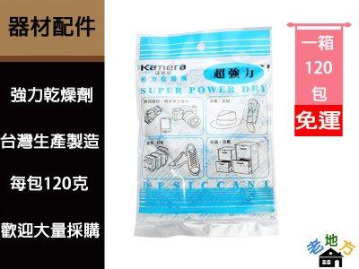 【免運】120包 乾燥劑 Kamera 防潮箱 台灣製 老地方 超強力乾燥劑 除濕包 乾燥包 防霉抗潮  相機 鏡頭 攝影機DV 衣櫃 鞋櫃