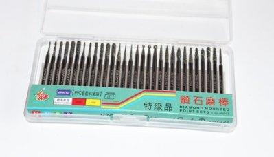 高品質特級鑽石 磨棒綜合30支組,3mm柄徑 鑽石磨棒 刻磨機 針頭 3mm