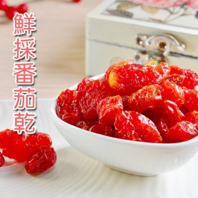 鮮採番茄乾200g 果乾蜜餞  [TW24804]健康本味