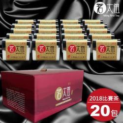 【茗太祖】台灣極品2020冬片比賽茶真空琉金包20入禮盒組(50g/20入)