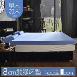 House door 好適家居 日本大和抗菌表布 8cm厚雙用乳膠記憶床墊(單大3.5尺)