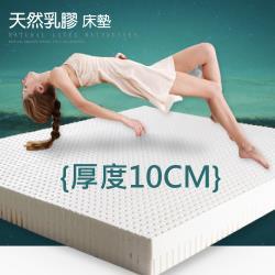 R.Q.POLO 斯里蘭卡天然乳膠床墊 100%乳膠 厚度10公分 (單人3x6.2尺)