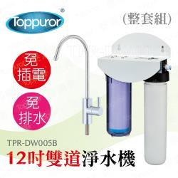 【Toppuror 泰浦樂】12吋雙道生飲淨水機-整套組 TPR-DW005B