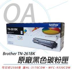 Brother TN-261BK 原廠 黑色碳粉匣