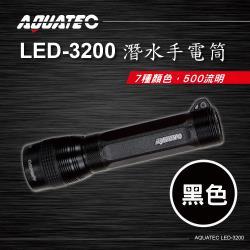 AQUATEC LED-3200 潛水手電筒(黑色) 500流明 ( PG CITY )
