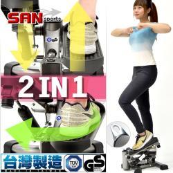 SAN SPORTS 台灣製造!!雙效2in1扭腰踏步機