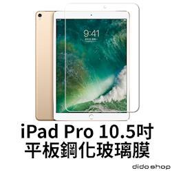 iPad Pro 10.5吋 鋼化玻璃膜 (FA103-3)