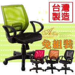 BuyJM潔西全網布辦公椅/電腦椅(四色可選)