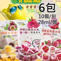 老實農場 檸檬百香/火龍果/蔓越莓冰角任選6袋(28mlX10個/袋〉