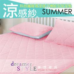 《dreamer STYLE》夏涼感保潔墊平單雙人