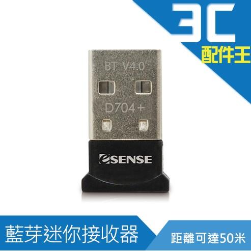 eSENSE 逸盛 D704 藍芽迷你接收器 50米