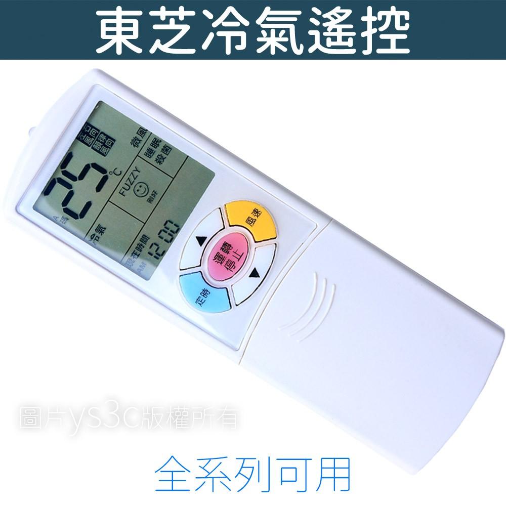TOSHIBA 東芝變頻冷氣遙控器 大螢幕(全系列可用) TOSHIBA 分離式 窗型 冷氣遙控器