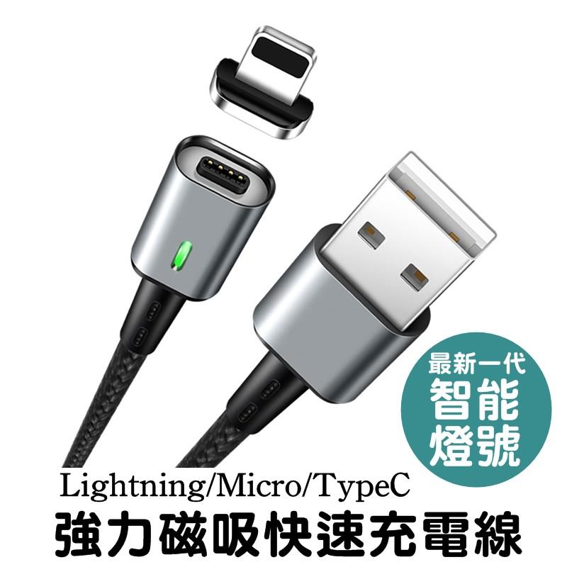 新版二代 超強吸力 盲插 快充型磁吸 磁力充電線 磁力線 傳輸線 支援QC3.0 IPhone Type C Micro
