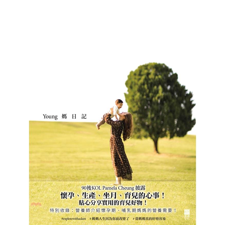 [9折]《青森》Young媽日記/張穎沁
