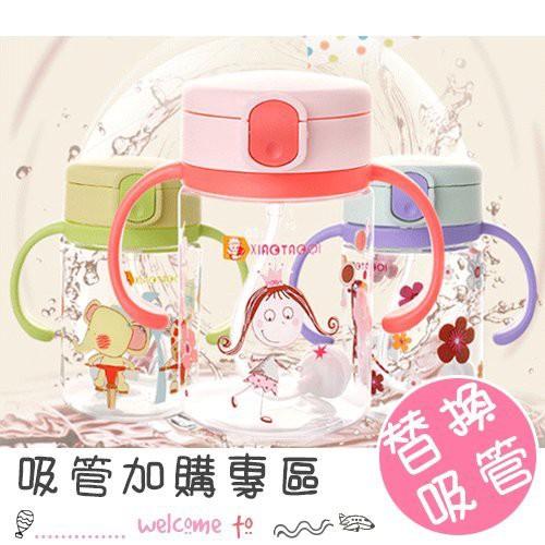 動物圖案兒童帶手柄防漏吸管水杯 學習杯 水壺 替換吸管加購
