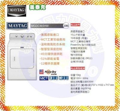 促銷【易力購】MAYTAG 美泰克『瓦斯』直立乾衣機 MGDC465HW《15公斤》含安裝,另有MGD3500FW