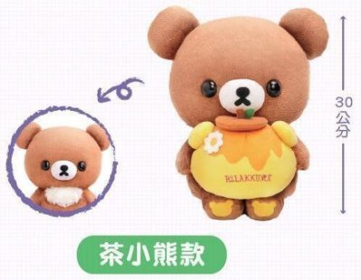 711 7-11 拉拉熊 x 茶小熊 甜蜜好友 限量 大絨毛玩偶 單售茶小熊