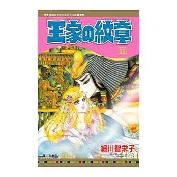 【王家的紋章11-20】全新未拆封(可超商付款)/長鴻/ 細川智榮子