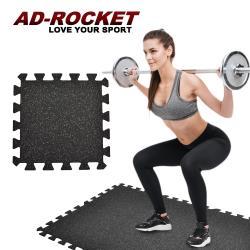 AD-ROCKET 鎖扣式拼接橡膠地墊/重訓墊/隔音墊 (四片組)