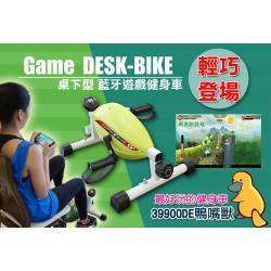 X-BIKE晨昌 桌下型GAME-BIKE遊戲健身車(鴨嘴獸)