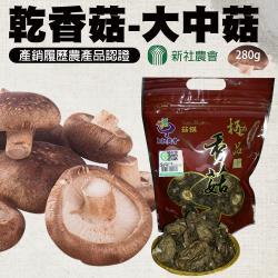 新社農會 乾香菇 大中菇-280g-包 (2包一組)
