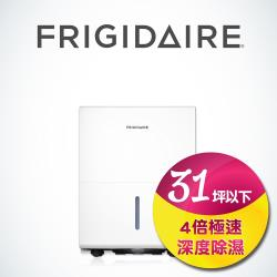 Frigidaire美國富及第 50L極速乾燥美式除濕機FDH-5002M