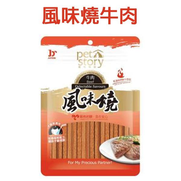 -寵物物語-風味燒 犬貓專用風味燒美味點心40g 三種口味可選擇 像鱈魚香絲般的口感