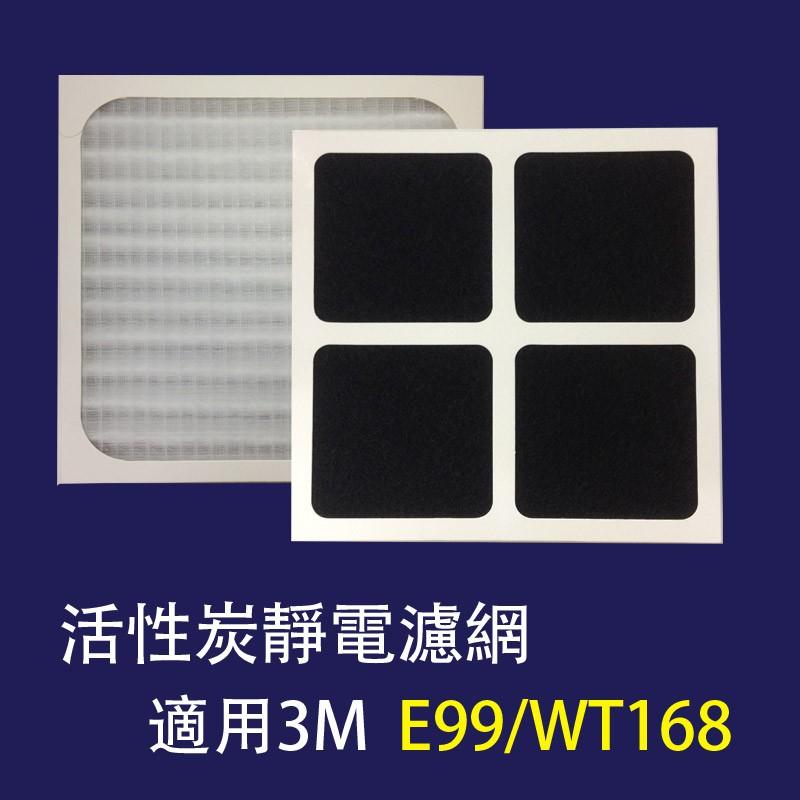 【活性炭靜電濾網】適用於3M E99/WT168等空氣清靜機