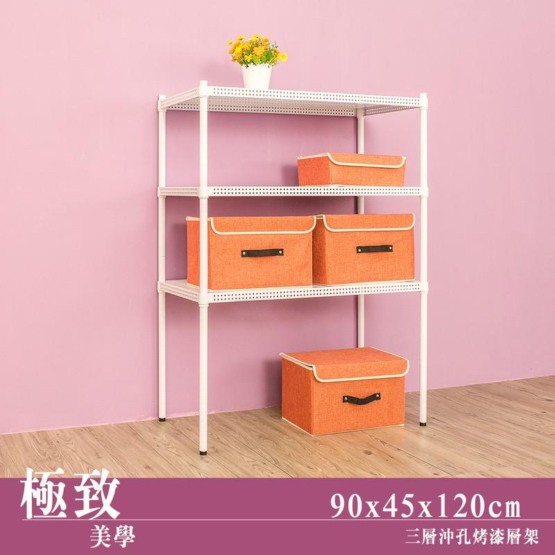 【UHO】極致美學 - 90x45x120三層沖孔鐵架(烤漆白/烤漆黑)
