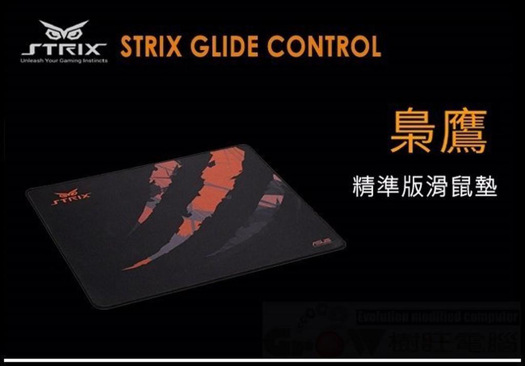 ASUS 華碩 梟鷹 Strix Glide 電競 滑鼠墊 (速度版/控制版)