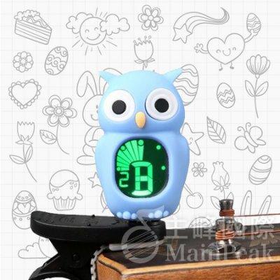 §恩心樂器批發§ SWIFF B7 卡通貓頭鷹調音器 烏克麗麗 吉他 貝斯 小提琴 全音域 貓頭鷹造型可愛 藍