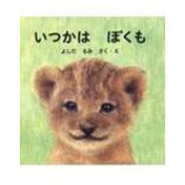 吉田瑠美/いつかはぼくも 通販 LINEポイント最大1.0%GET | LINE ...