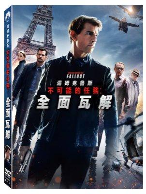 (全新未拆封)不可能的任務6 全面瓦解 Mission: Impossible Fallout DVD(得利公司貨)