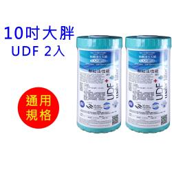 怡康 10吋大胖公規UDF椰殼活性碳濾心(2入)