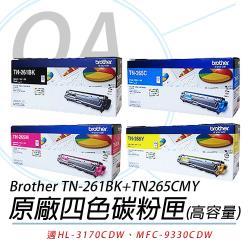 Brother TN-261BK + TN265 C M Y 原廠 黑色 + 彩色高容量 碳粉匣